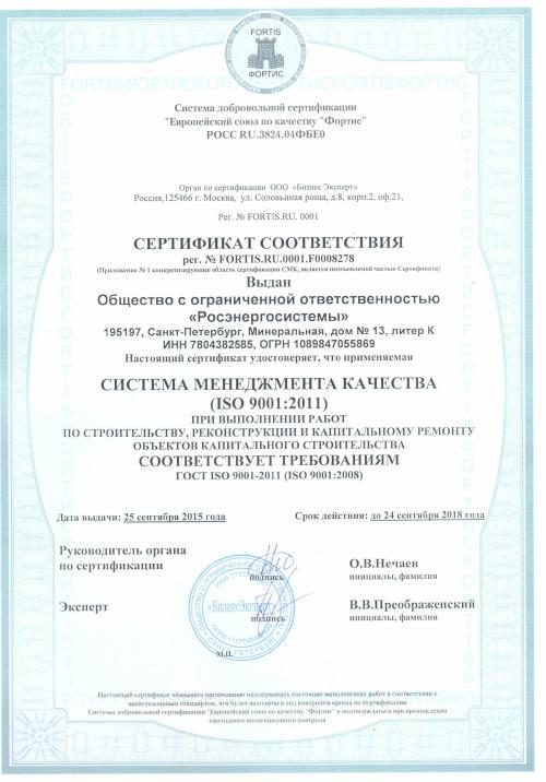 Сертификат ISO 9001:2008 на выполнении работ по строительству, реконструкции и капитальному ремонту объектов капитального строительства