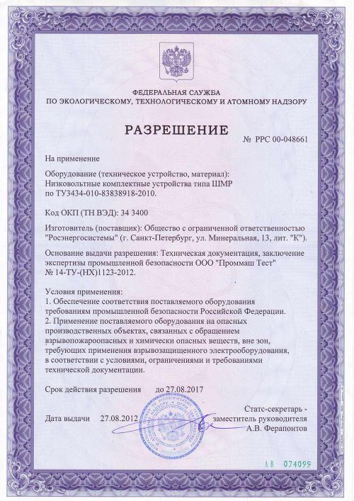 Разрешение Федеральной службы по экологическому, технологическому и атомному надзору на применение Низковольтных комплектных устройств типа ШМР