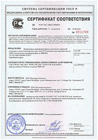 Комплектные трансформаторные подстанции наружной установки в металлической оболочке (КТП) напряжением до 10 кВ, мощностью силовых трансформаторов до 3150 кВА