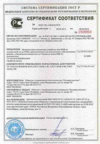 Сертификат НКУ типа ШМР