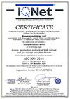 Сертификат ИСО 9001:2008