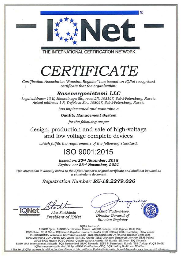 Сертификат ИСО 9001:2015