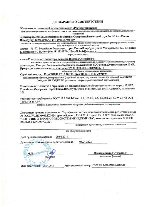 КСО декларация