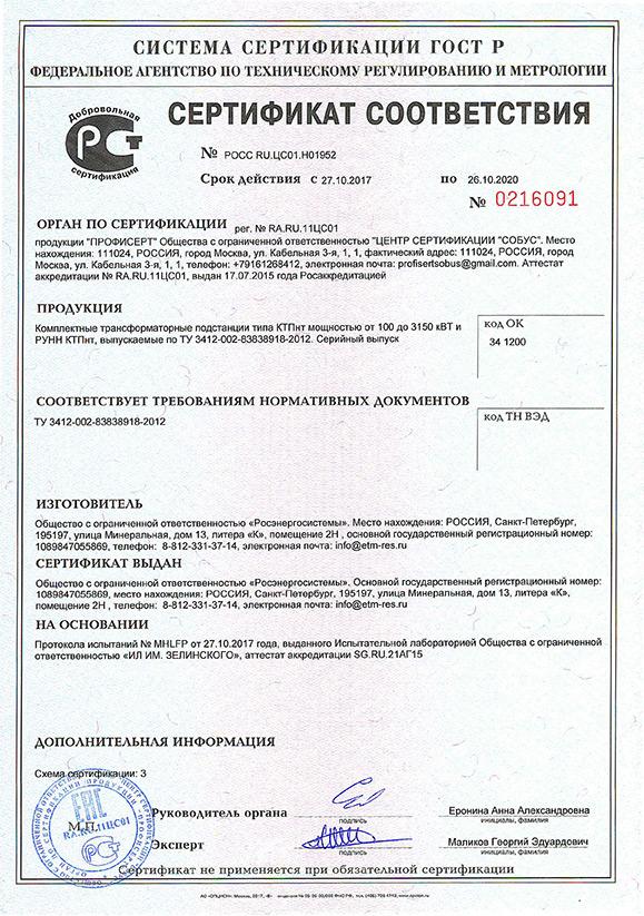 Сертификат КТПнт