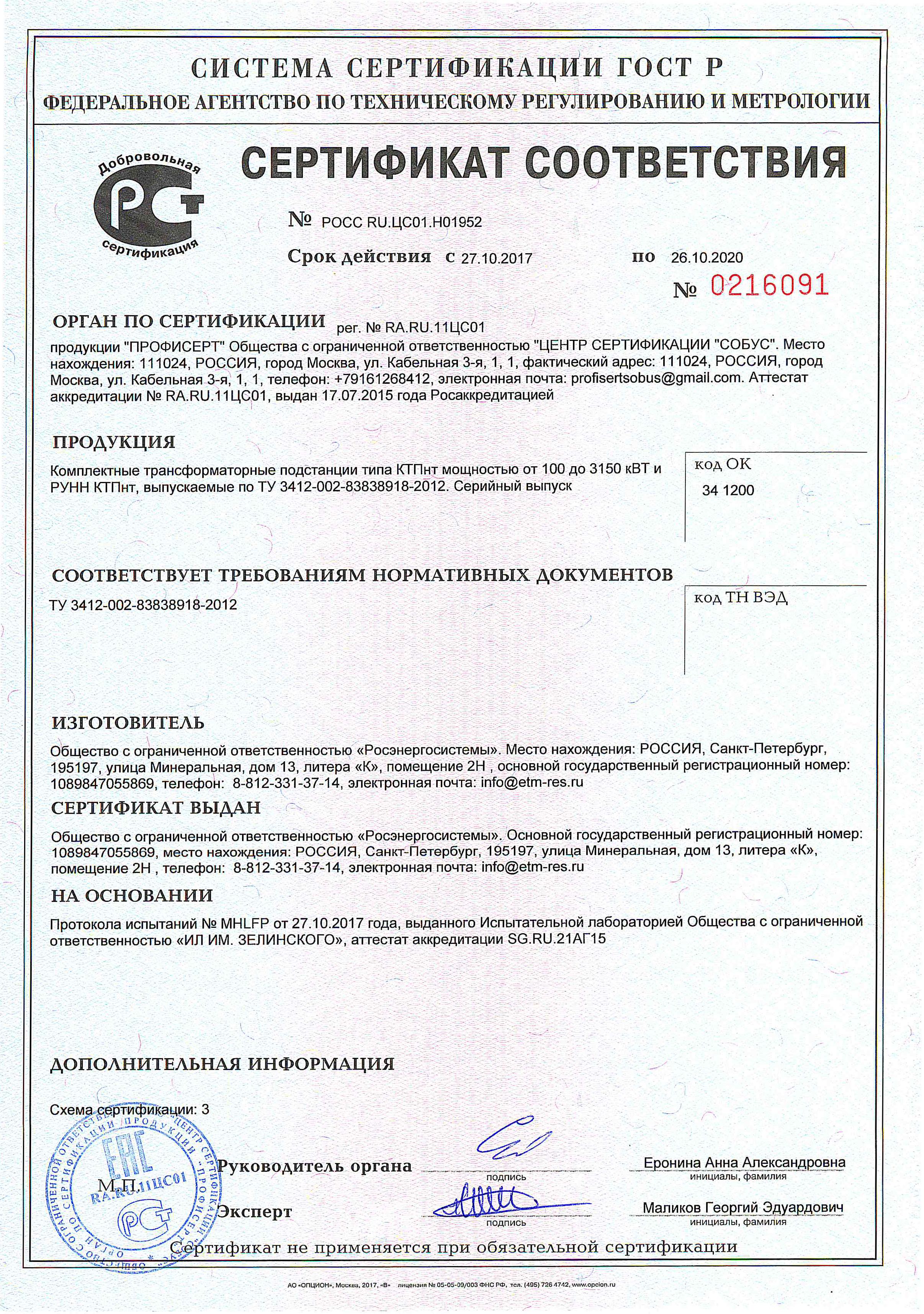 Комплектные трансформаторные подстанции типа КТПнт мощностью от 160 кВА до 2500 кВА