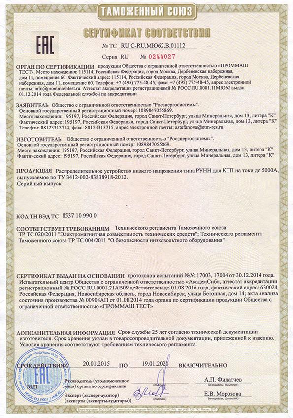 Разрешение Федеральной службы по экологическому, технологическому и атомному надзору на применение Комплектных трансформаторных подстанций типа КТПнт мощностью от 160 до 2500 кВА и РУНН КТПнт