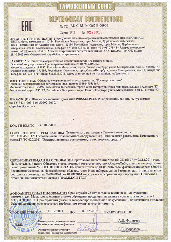 Сертификат ЩСН типа Prisma Plus P