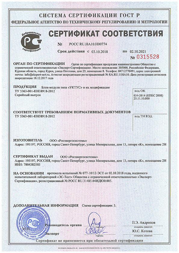 "Сертификат на Блок-модуль типа ""Уктус"""